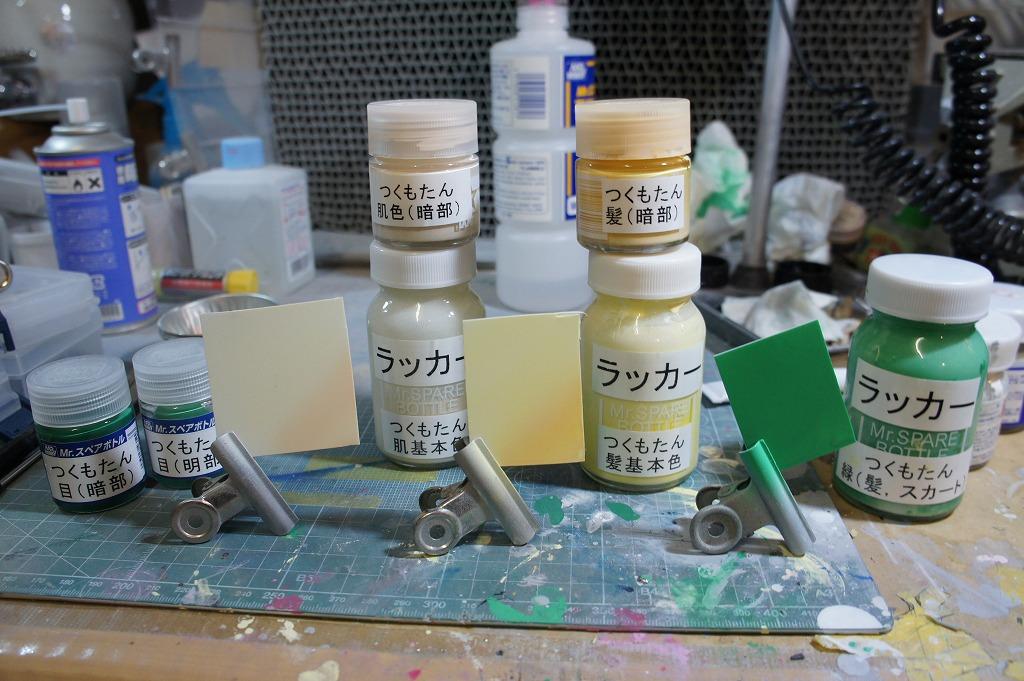 tsukumotan_colors.jpg
