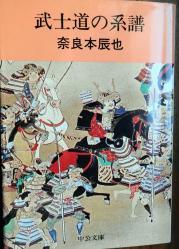 武士道の系譜