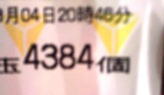 2013030420470000.jpg