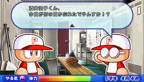 PSPやらへん?