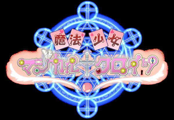 マジクロ ロゴデザイン