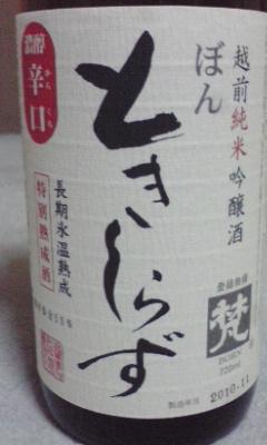 tokisirazu bon