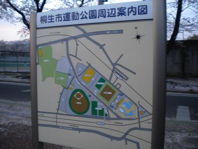 桐生運動公園