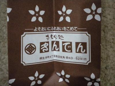 きんでん袋2