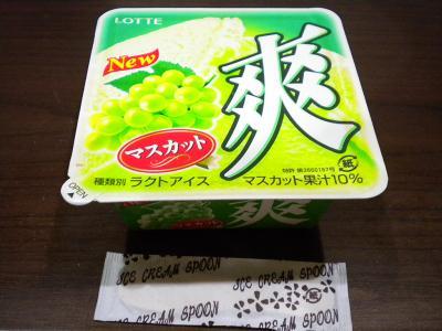 爽マスカット味