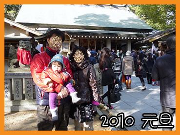 2010 01 01 お正月5 blog01のコピー