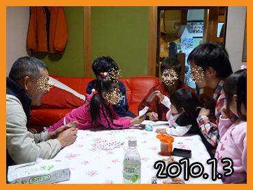 2010 01 03 お正月4 blog01のコピー
