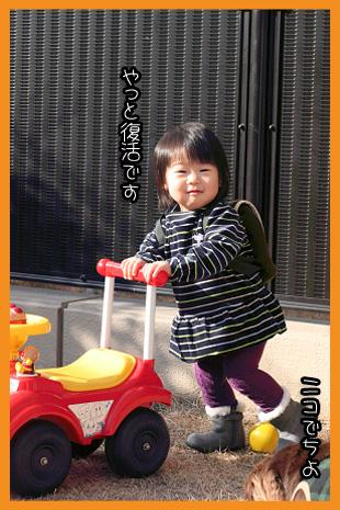 2010 01 04 momoka blog01のコピー