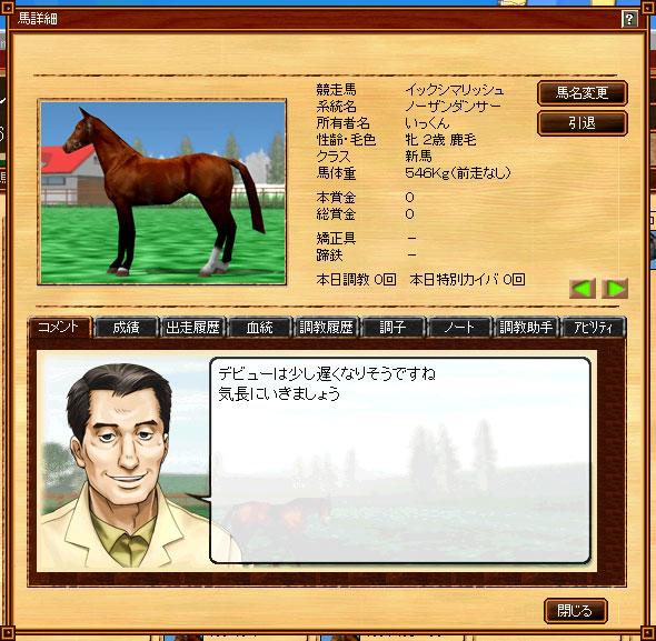 ムトボ登録予定馬1