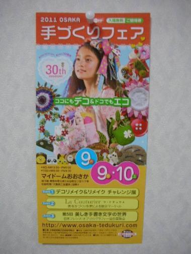DSCN9969_convert_20110908101640.jpg