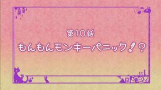 あにゃまる探偵10.flv_000161494