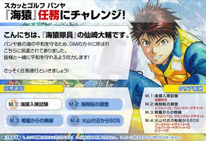 event_pangya_umizaru-75853.jpg
