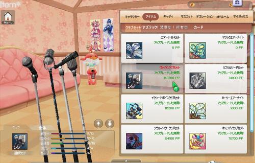pangyaGU_035483.jpg