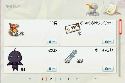 pangyaGU_049.jpg