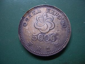 5000円玉1