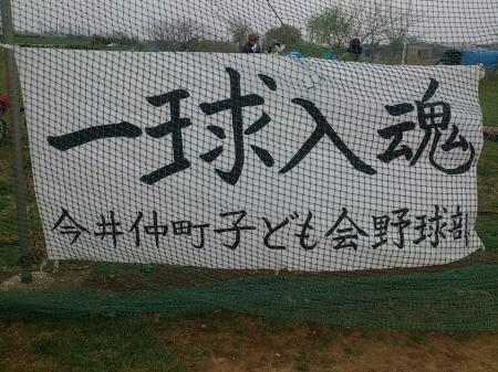 一球入魂_convert_20130325120410