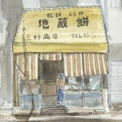 地蔵餅   坂出市寿町