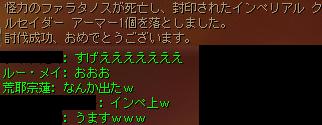 インペ上!?