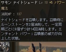サモン+5パワー
