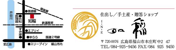 如稲地図・ロゴ