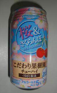桜&さくらんぼ