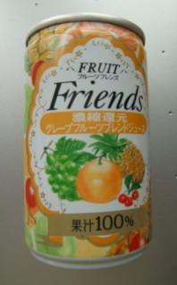 FRUIT Friends[グレープフルーツブレンドジュース]
