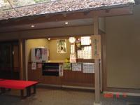 宝珠閣(茶屋)