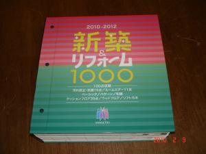 サンゲツ 壁紙見本帳「2010-2012 新築&リフォーム 1000」