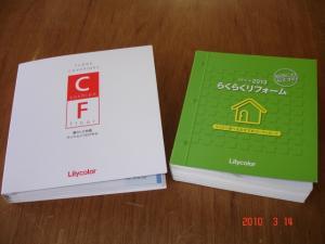 リリカラ2010-2013CFと2010-2013らくらくリフォーム1