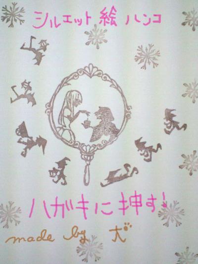 シルエット絵白雪姫