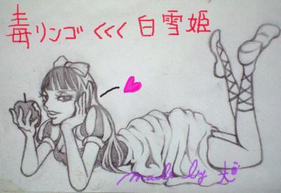白雪姫の下絵