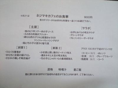 ねじまき⑨_convert_20100421225303