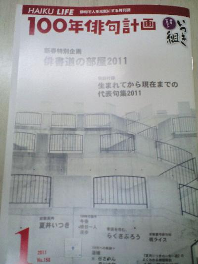 俳句マガジン表紙