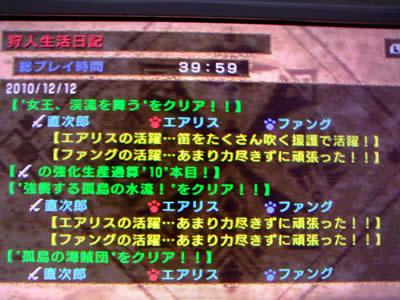 blog20101212f.jpg