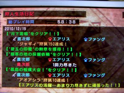 blog20101216c.jpg