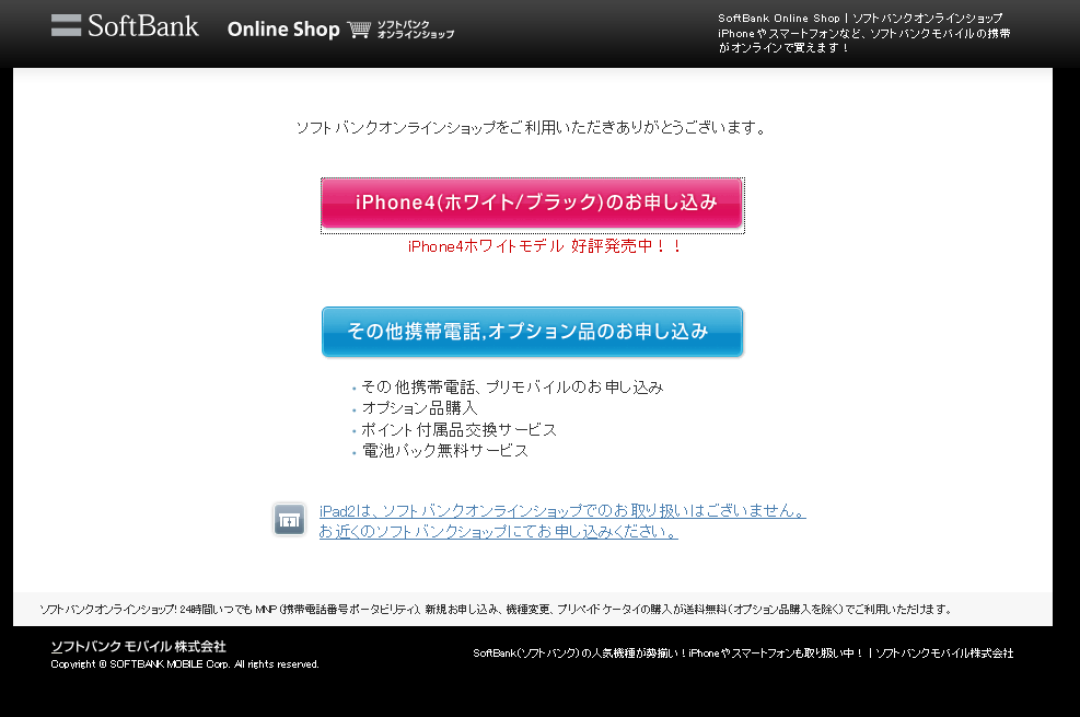 softbank onlineshop