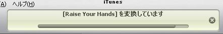 iTunesがAACに変換