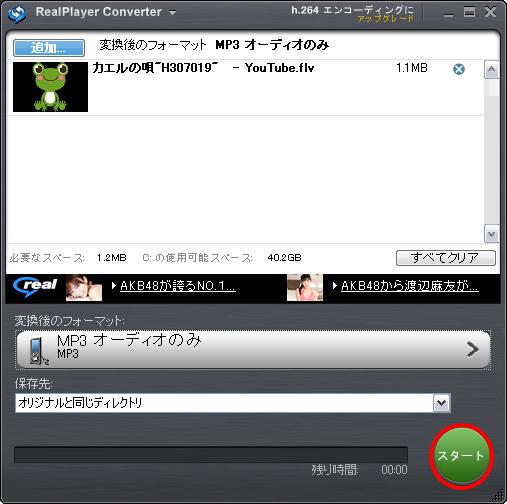 MP3に変換