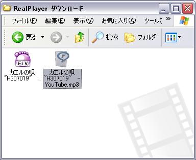 同じフォルダにMP3ファイルが保存される