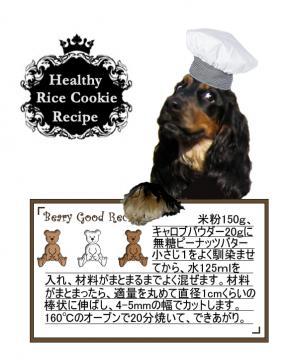 ricecookierecipe.jpg