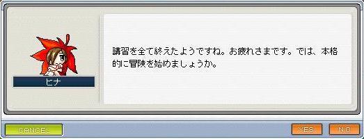 NPC・ヒナ