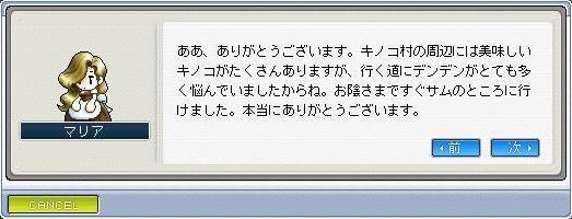 NPC・マリア