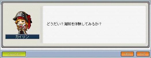NPC・カイリン