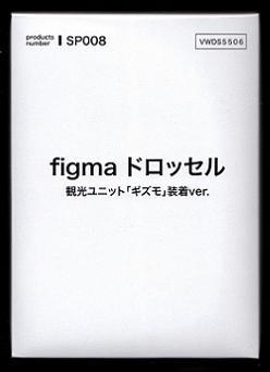 "figm ドロッセル 観光ユニット""ギズモ""装着Ver,"