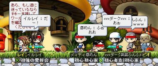 Maple100208 第139回メイプル島愛好会