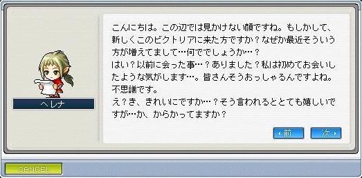 NPC・ヘレナ