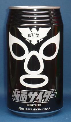 仮面サイダー ショッカー戦闘員(黒)
