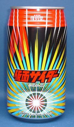 仮面サイダー 仮面ライダー旧2号・変身(ラッキー缶)