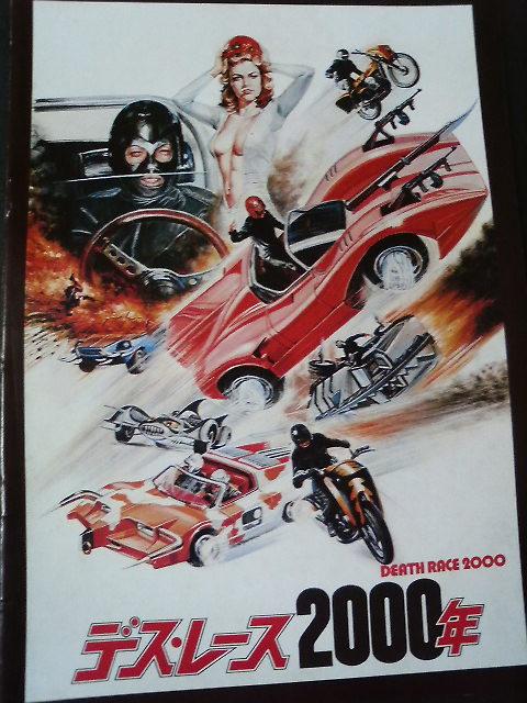 Z級映画デスレース2001年