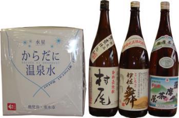 村尾・茶屋・舞・温泉水セット
